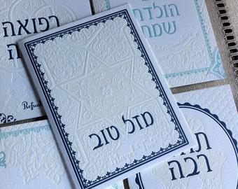 Letterpressed Hebrew Occasion Card Set (5 cards)
