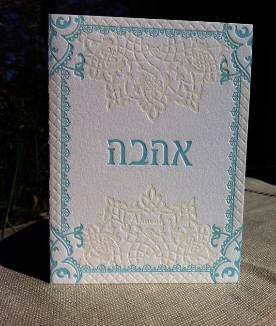 Letterpressed Hebrew Love Card-- Light Blue and Transparent Ink