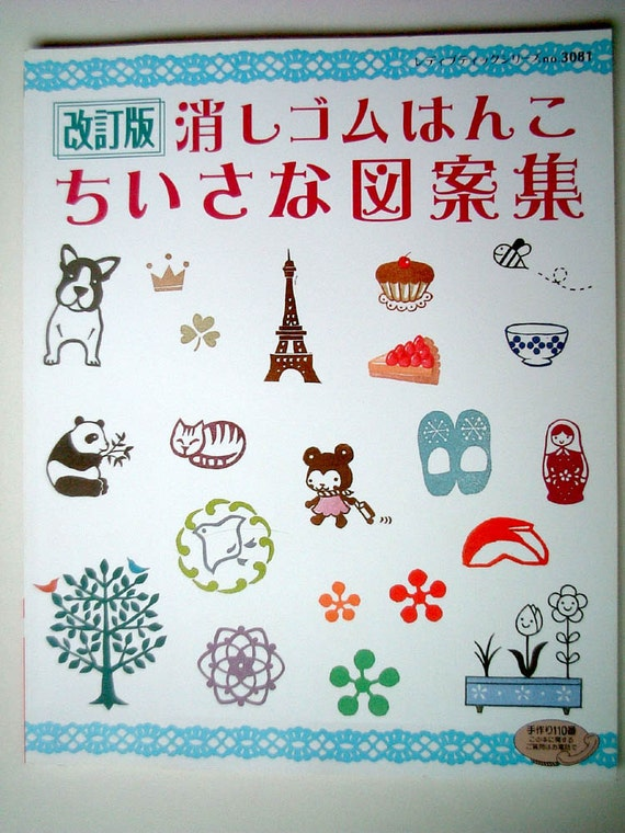 Rubber Stamp Craft Book, Cute, Kawaii, Japanese, animal, food, sweets, cake, doll, flower, pattern, tree, ink, toy, pastry, SALE