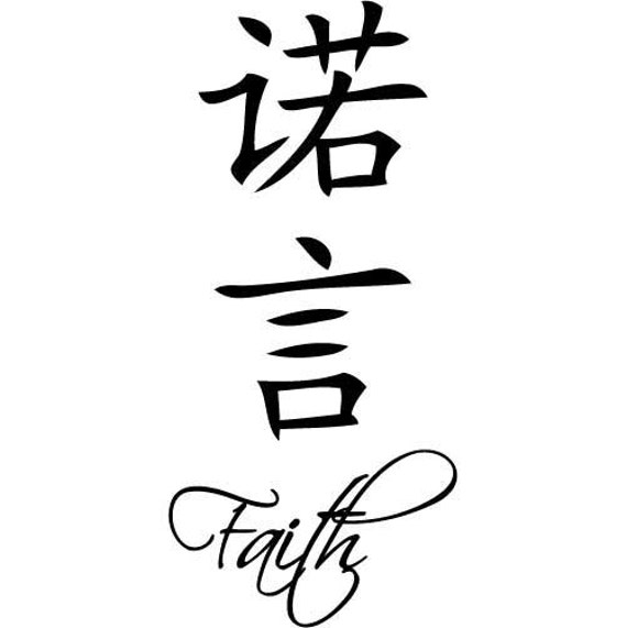 Chinese Symbol Faith - LARGE - Vinyl Wall Decal  StickerChinese Symbol Of Faith