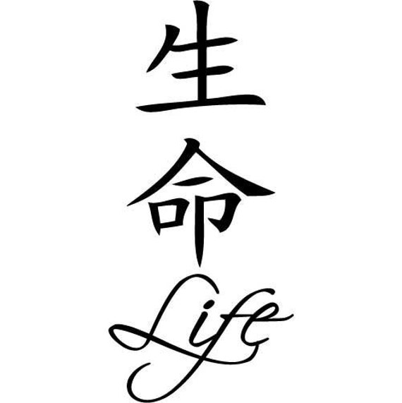 Chinese Symbol Life SMALL Vinyl Wall Decal Sticker By