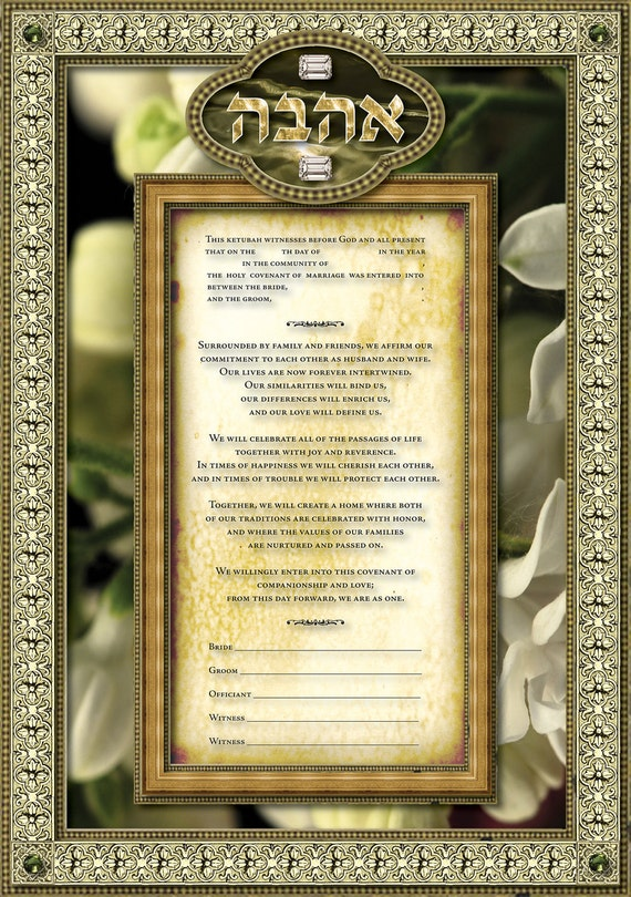 Ketubah - LOVE IN BLOOM White - Includes Free Personalization - Parchment or Transparent Window Options