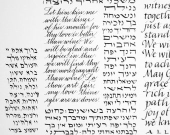 Talmud Ketubah - calligraphy in Aramaic/Hebrew and English