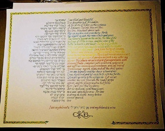 Original Ketubah and wedding artwork - custom ketuba ketubot ketubahs - Song of Songs or other text
