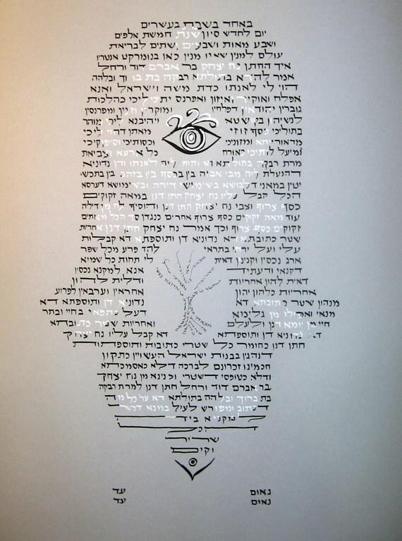 Hamsa Ketubah - All text - black white gray - cotton rag paper