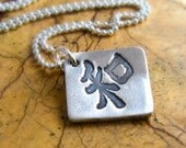 Harmony Necklace Silver Japanese Kanji Necklace Harmony Pendant Personalized Japanese Characters Fine Silver PMC Artisan
