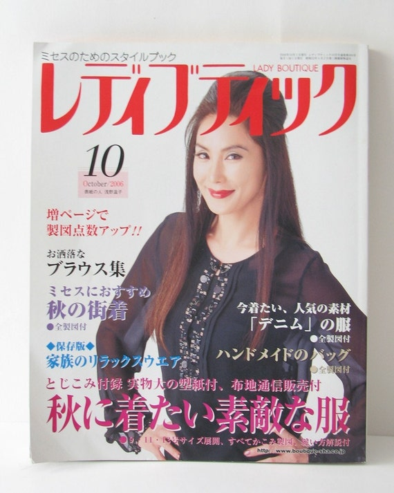 Japanese Fashion Sewing Pattern Magazine - Lady Boutique