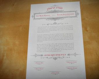 "Vintage Romance Ketubah- Custom Made Wedding Ketubah 13"" x 19""- Interfaith Ketubah- Jewish Wedding Ceremony"