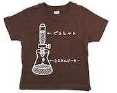 Japanese Science Tshirt TODDLER Tee Shirt