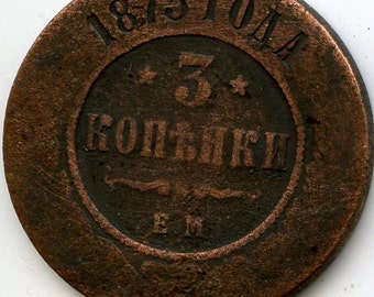 antique RUSSIAN coin 1873, Imperial Russian copper coin, antique metal coin, coolvintage, collectibles, patina, old, age, Apr 16 L