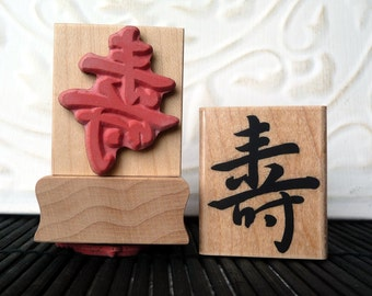 Long Life Chinese symbol rubber stamp from oldislandstamps