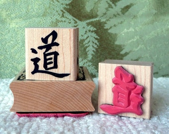 Tao Chinese Symbol rubber stamp from oldislandstamps