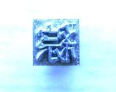Vintage Japanese Typewriter Key Stamp arrange threads for weaving