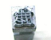 Vintage Japanese Typewriter Key - Vintage Typewriter Key - Metal Stamp - Kanji Stamp - Chinese Character -  Rough