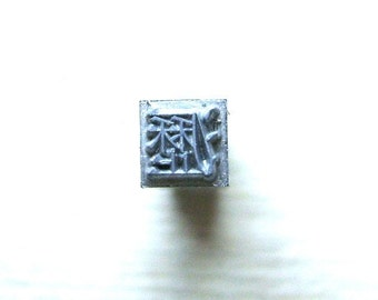 Vintage Japanese Kanji Stamp - Metal Stamp - Chinese Character - Vintage Stamp - Vintage Typewriter Key -  trickle, drip Showa Period