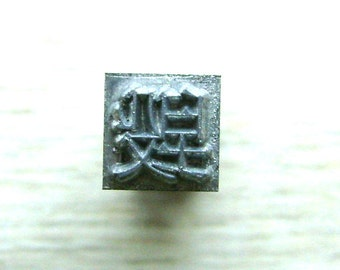 Vintage Japanese Typewriter Key Stamp Slander in Showa Period