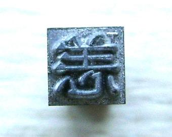Vintage Japanese Typewriter Key - Metal Stamp - Kanji Stamp - Chinese Character - Vintage Typewriter -  indisposition