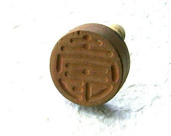 Vintage Japanese Wood Stamp - Congratulations STAMP - Kanji Stamp - Chinese Character Stamp - Kashigata Stamp - Japanese Stamp
