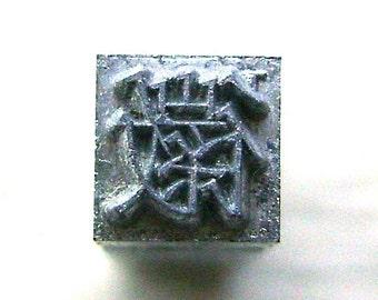 Vintage Japanese Typewriter Key Stamp badge in Showa Period