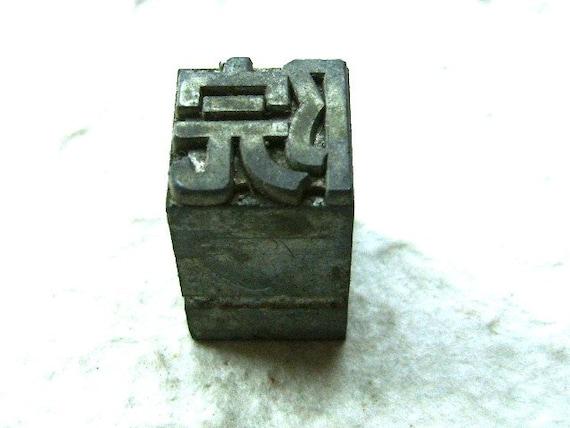 Vintage Japanese Typewriter Key Stamp school, courtyard, yard, court L Size