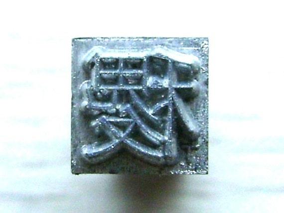 Vintage Japanese Typewriter Key Stamp god of cereals in Showa Period