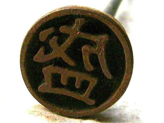Vintage Japanese Yakiin Branding Iron filling S44