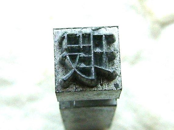 Vintage Japanese Typewriter Key Flaw In Gem Fault  Showa Period