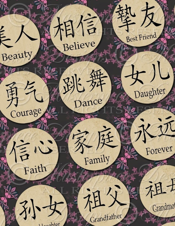 Chinese / China / Symbols / Phrases - 1 Inch Round Designs Digital JPG Collage Sheet