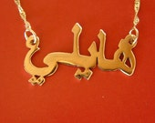Arabic or Farsi Name Necklace, Made in 14k Gold, any name in arabic or english