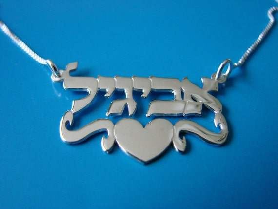 Hebrew Name Necklace with Heart, solid silver, names up to 13 letters