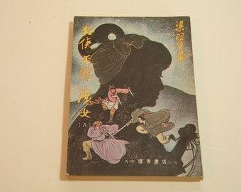 Vintage Chinese Paperback Book