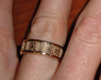 Chinese Symbol Ring in 14K Gold - Includes Translation of your name/message, 8mm