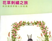 Master Collection Kazuko Aoki 06 - Nature Travel - Japanese embroidery craft book (in Chinese)