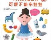 Yuzuko Felt Mascot - Japanese craft book (in Chinese)