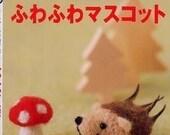 Out-of-print Handmade Felt Wool Animals - Japanese Craft Book