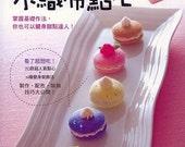 Master Eriko Teranishi Collection 02 - Handmade Felt Cake and Chocolate - Japanese craft book (in Chinese)