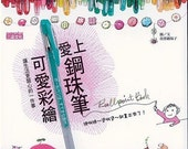 Creative Ball Pen Art 01 - Japanese craft book (in Chinese)
