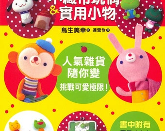 150 Felt Dolls and Mascots - Japanese craft book (in Chinese)