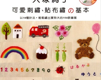 Master Ayako Otsuka Collection - 150 Motifs of 10 Embroidery Methods - Japanese craft book (in Chinese)