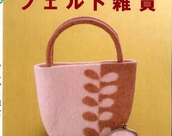 Out-of-print Needle Felted Goods - Japanese craft book