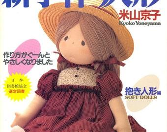Out-of-print master collection Kyoko Yoneyama 04 - Soft Dolls - Japanese craft book