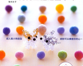 Master Collection Yumiko Maki 02 - Crystal Beaded Dog - Japanese craft book (in Chinese)