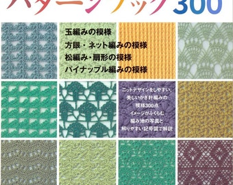 Crocheting Patterns Book 300 - Japanese craft book