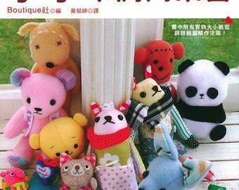 Handmade Stuffed Dolls and Animals Party - Japanese craft book (in Chinese)