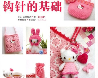 Out-of-print Master Eriko Teranishi Hello Kitty Collection 03 - Knitting Sanrio Characters - Japanese craft book (in Simplified Chinese)