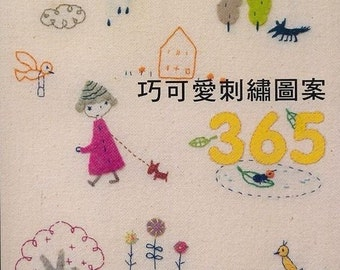 365 Embroidery Samplers - Japanese craft book (in Chinese)