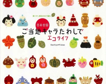 Master Sachiyo Fukao Collection 01 - Crocheting Small Objects - Japanese craft book