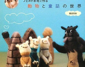 Out-of-print Master Tsuruda Nami Collection 01 - Handmade Felt Wool Animals and Fairy Tales - Japanese craft book