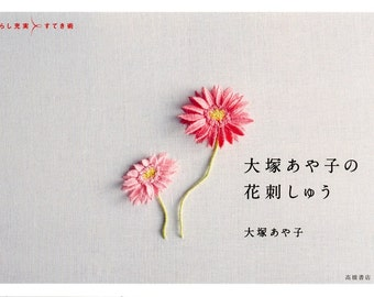 3 Dimensional Floral Embroidery - Japanese craft book