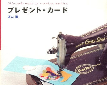 Out-of-print Embroidery by  Sewing Machine - Japanese craft book